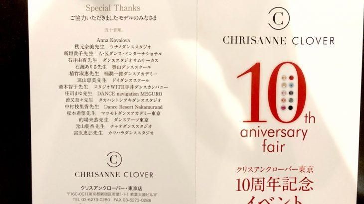 クリスアンクローバー10周年記念パーティ