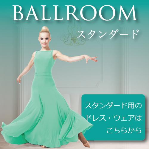 社交ダンス衣装・ドレス レディースページ