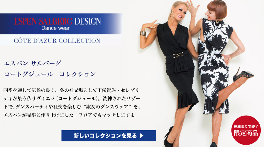 5cdb0b13d663d 社交ダンス衣装・ドレス通販 ボールルームネット