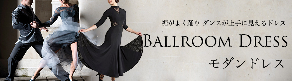 社交ダンス衣装・ドレス通販 ボールルームネットのモダンドレス