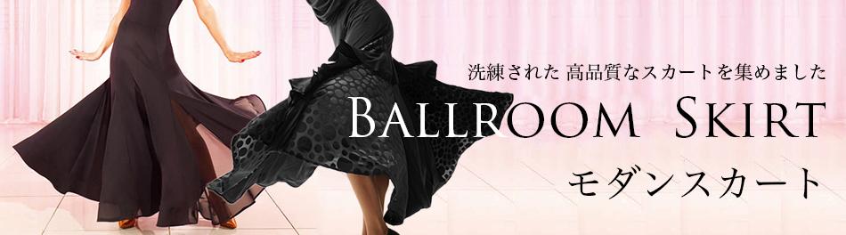 社交ダンス衣装・ドレス通販 ボールルームネットのモダンスカート
