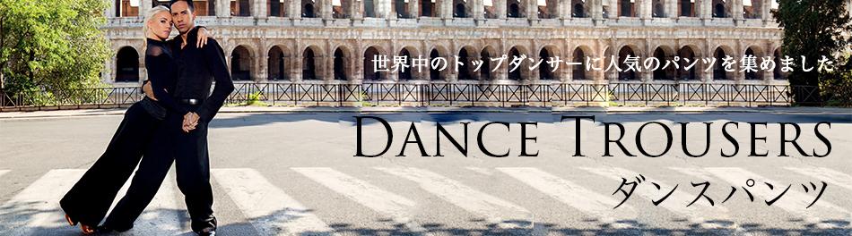 社交ダンス衣装・ドレス通販 ボールルームネットのパンツ