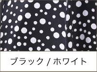 PopconAtelier ブラック/ホワイト