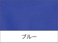 PopconAtelier ブルー