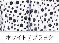PopconAtelier ホワイト/ブラック