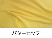 ズデンカアルコ バターカップ