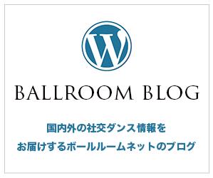 ボールルームネット 社交ダンス衣装 ブログ