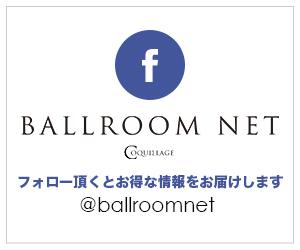 ボールルームネット 社交ダンス衣装 フェイスブック