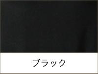 Farandole ブラック