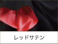 santoria ブラック/レッドサテン