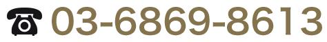 ボールルームネットの電話番号